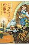チーズフォンデュと死の財宝 チーズ専門店 2 コージーブックス / エイヴリー・エイムズ 【文庫】