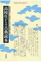 高校生からの古典読本 平凡社ライブラリー / 岡崎真紀子 【全集・双書】