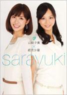 sarayuki / B.L.T.編集部 (東京ニュース通信社) 【ムック】