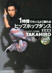 DVD付 1時間でカッコよく踊れるヒップホップダンス 基礎編 / TAKAHIRO (上野隆博) 【本】