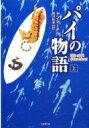 パイの物語 上 竹書房文庫 / ヤン・マーテル 【文庫】