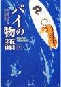 パイの物語 下 竹書房文庫 / ヤン・マーテル 【文庫】