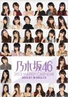 【送料無料】 乃木坂46 WEEKLY CALENDAR 2013 / 乃木坂46 ノギザカフォーティシックス 【ムッ...