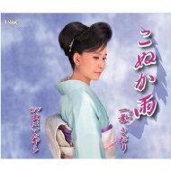 一葉さおり / こぬか雨 / 愛はいたずら 【CD Maxi】