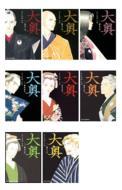 【送料無料】 大奥 1-8 全巻セット ジェッツコミックス / よしながふみ ヨシナガフミ 【コミック】