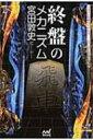 終盤のメカニズム マイナビ将棋BOOKS / 宮田敦史 【本】