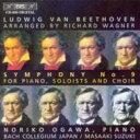 【送料無料】 Beethoven ベートーヴェン / 交響曲第9番『合唱付き』(ワーグナー編曲ピアノ版)小川典子(p)、鈴木雅明&バッハ・コレギウム・ジャパン 輸入盤 【CD】