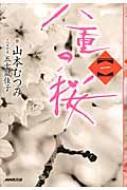 【送料無料】 八重の桜 一 / 山本むつみ 【単行本】