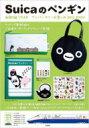 【送料無料】 Suicaのペンギン新幹線YEAR アニバーサリーお楽しみBOX BOOK / ブランドムック 【...