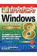 今すぐ使えるかんたんWindows8 / オンサイト 【本】