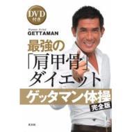 ゲッタマン体操 完全版 最  強の「肩甲骨」ダイエット DVD付き / GETTAMAN 【単行本】