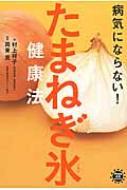 【送料無料】 病気にならない!たまねぎ氷健康法 アスコム健康BOOKS / 村上祥子 【単行本】