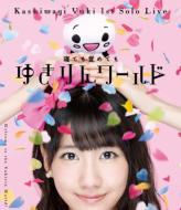 Bungee Price Blu-ray柏木由紀 (AKB48) カシワギユキ / 1stソロライブ ~寝ても覚めてもゆきり...