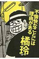 【送料無料】 不愉快なことには理由がある / 橘玲 タチバナアキラ 【単行本】