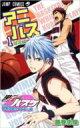 黒子のバスケ TVアニメキャラクターズブック アニバス Vol.1 ジャンプコミックス / 藤巻忠俊 フ...