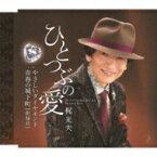 梶光夫 / ひとつぶの愛 / やさしいダイヤモンド / 青春の城下町[新録音] 【CD Maxi】