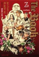 日本の小説, その他 The Book-jojos Bizarre Adventure 4th Another Day-
