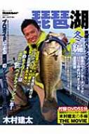 琵琶湖・南湖のバスフィッシング365日 別冊つり人 / 木村建太 【ムック】