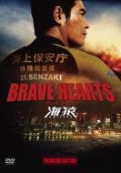 【送料無料】 BRAVE HEARTS 海猿 プレミアム・エディション 【DVD】