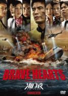 Bungee Price DVDBRAVE HEARTS 海猿 スタンダード・エディション 【DVD】