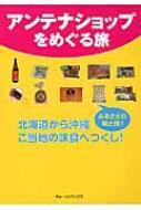 アンテナショップをめぐる旅 【単行本】
