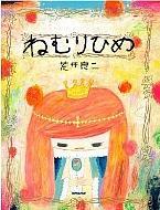 眠り姫の絵本の表紙画像
