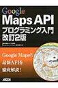 【送料無料】 Google Maps APIプログラミング入門 / 勝又雅史 【単行本】