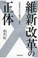 維新・改革の正体 日本をダメにした真犯人を捜せ / 藤井聡(社会科学) 【本】