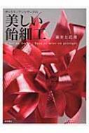 【送料無料】 サントス・アントワーヌの美しい飴細工 基本と応用 / サントス・アントワーヌ 【...
