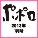 ポポロ 2013年1月号 / ポポロ編集部 【雑誌】