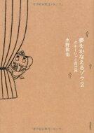 夢をかなえるゾウ 2 ガネーシャと貧乏神 / 水野敬也 【単行本】