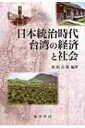 【送料無料】 日本統治時代台湾の経済と社会 / 松田吉郎 【本】