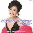 【送料無料】 小林幸子 コバヤシサチコ / 小林幸子ベスト コレクション ・歌謡曲篇・ 【CD…