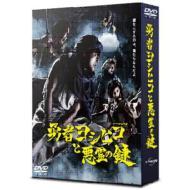 【送料無料】 勇者ヨシヒコと悪霊の鍵 DVD-BOX 【DVD】