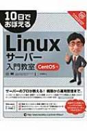 【送料無料】10日でおぼえるlinuxサーバー入門教室centos対応/一戸英男【単行本】