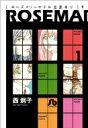 ローズメリーホテル空室有り 1 小学館文庫 / 西炯子 ニシケイコ 【文庫】