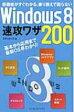 Windows8(エイト)速攻ワザ200 / エディポック 【本】