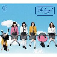 CD+DVD 21%OFFAKB48 エーケービー / 《ローソンHMV限定特典: 生写真付》 So long ! 【通常盤 T...