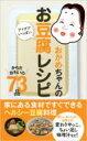 おかめちゃんのアイデアいっぱいお豆腐レシピ 家にある食材です