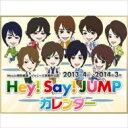 【送料無料】 2013年4月⇒2014年3月 / Hey!Say!JUMPカレンダー / Hey!Say!Jump ヘイセイジャン...