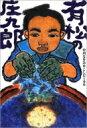 【送料無料】 有松の庄九郎 / 中川なをみ 【全集・双書】