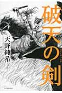 【送料無料】破天の剣/天野純希【単行本】