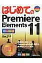 【送料無料】 はじめてのPremiere Elements 11 Windows 8 / Windows XP / Vista / 7 / Mac...