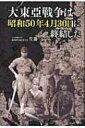 【送料無料】 大東亞戦争は昭和50年4月30日に終結した / 佐藤守 【単行本】