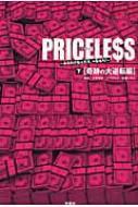 【送料無料】 Priceless 下 奇跡の大逆転編 / 古家和尚 【単行本】