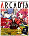 【送料無料】 アルカディア 2013年2月号 / アルカディア編集部 【雑誌】