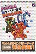 パズル & ドラゴンズ モンスター図鑑完全版 ファミ通の攻略本 【単行本】