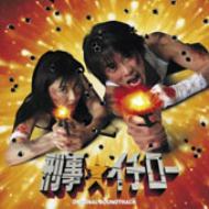 【送料無料】TBS系ドラマ 刑事★イチロー オリジナル・サウンドトラック 【CD】