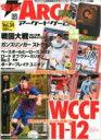 【送料無料】 電撃アーケードゲーム Vol.34 電撃PlayStation 2013年2月7日号増刊 / 電撃ARCADE ...