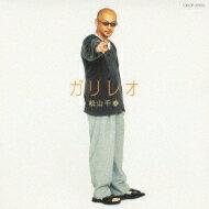 松山千春 マツヤマチハル / オリジナル・アルバム・コレクション25: : ガリレオ 【CD】